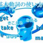 基本動詞の使い方