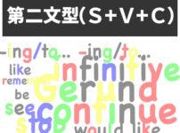 第二文型(S+V+C)
