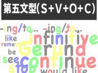 第五文型(S+V+O+C
