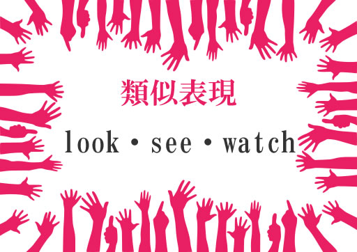 類似表現look・see・watch