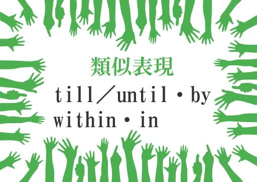 類似表現till/until・by・within・in
