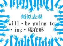 類似表現will・be going to・ing・現在形