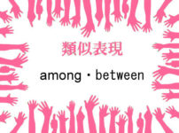 類似表現among・between