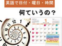 英語で日付。曜日。時間なんて言うの?